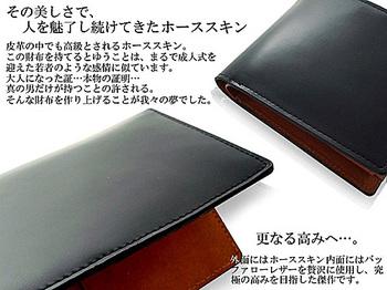 003botokosaifu 二つ折財布 説明.jpg